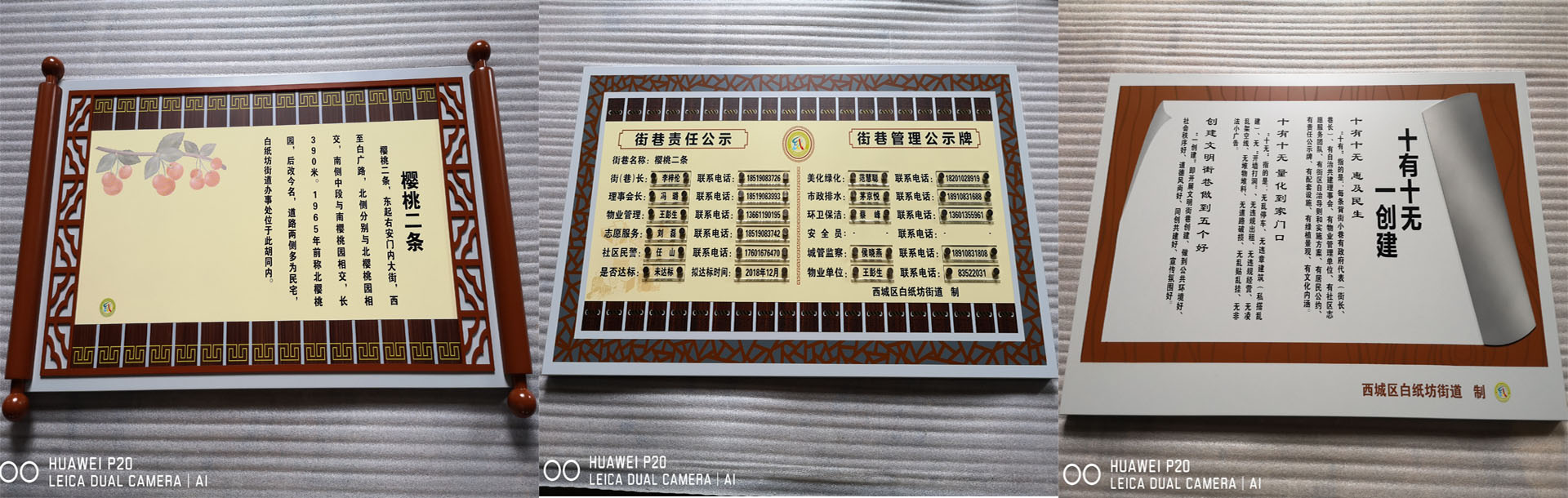 北京西城街巷胡同标牌